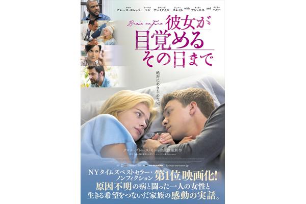 クロエ・モレッツ主演の感動実話『彼女が目覚めるその日まで』12・16公開