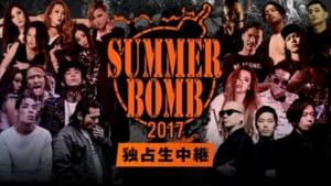 『【日本最大級のヒップホップフェス】SUMMER BOMB2017』