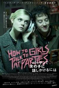 『パーティで女の子に話しかけるには』