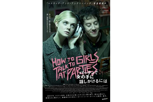 恋に落ちたのは遠い惑星の女の子だった…『パーティで女の子に話しかけるには』12・1公開&予告編解禁