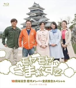 『モヤモヤさまぁ~ず2 10周年記念歴代メンバー全員集合スペシャルディレクターズカット版』