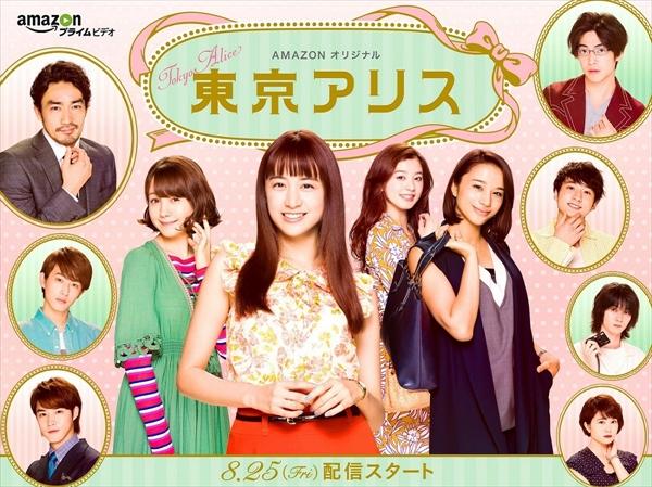 <p>人生の岐路に立つ4人の女性のリアルな姿と恋愛模様を描いた山本美月主演『東京アリス』メイキング映像公開</p>