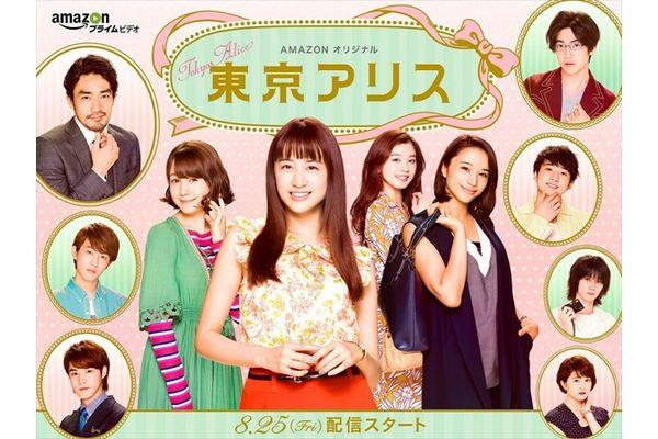 山本美月主演『東京アリス』メイキング映像公開!人生の岐路に立つ4人の女性のリアルな恋愛模様を描く