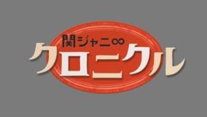 『関ジャニ∞クロニクル』