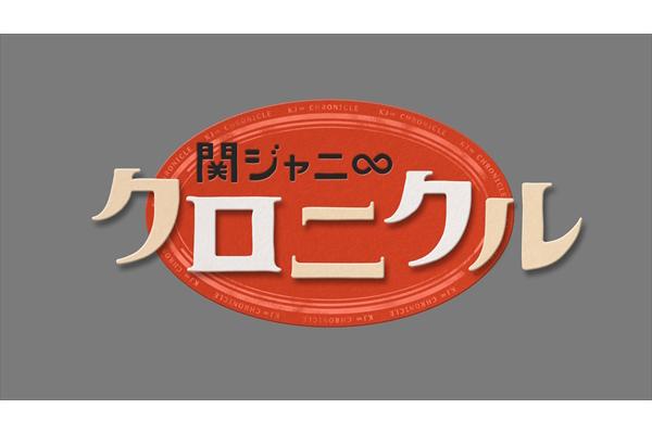 『関ジャニ∞クロニクル』がギャラクシー賞受賞!アドリブ力&お笑いセンスに高評価