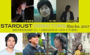 「STARDUST DIRECTORS film fes. 2017」