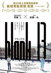 『blank13』