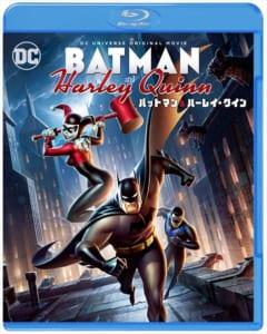 『バットマン&ハーレイ・クイン』
