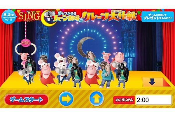 バスターやグンターたちと写真を撮ろう!親子フォト撮影会with「SING/シング」8・27ららぽーと豊洲にて開催