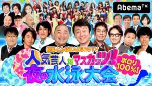 『人気芸人対マスカッツ!ポロリ100%!夜の水泳大会 極楽とんぼKAKERU TV』