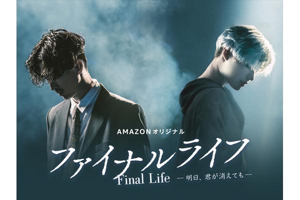 松田翔太×テミン(SHINee)Amazonオリジナル『ファイナルライフ』9・8配信開始