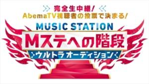 『【本日Mステ出演者が決定】ウルトラオーディション!』