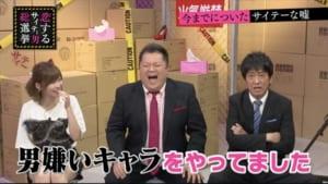 『指原莉乃&ブラマヨの恋するサイテー男総選挙』
