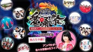 『日本一の次世代アイドルをあなたが決める!愛踊祭2017決勝大会』