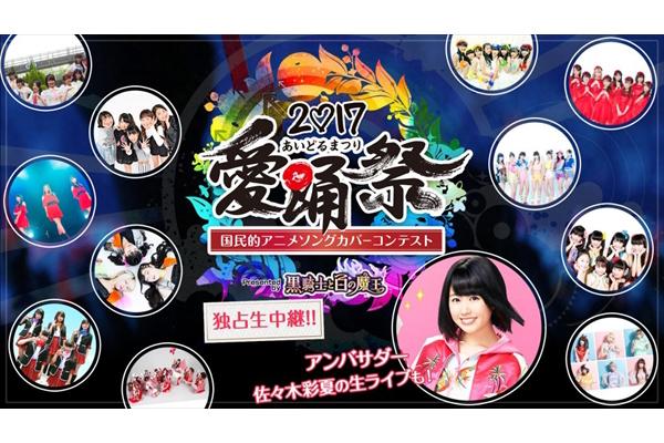 ももクロ・佐々木彩夏のライブも!『愛踊祭』9・2決勝大会 AbemaTVで独占生中継