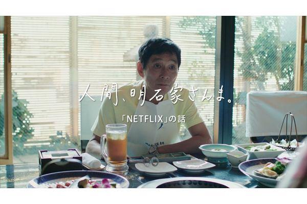 衝撃の告白も!? 明石家さんまが本音を語るNetflix新CM公開に先駆けWEB限定動画一挙大公開