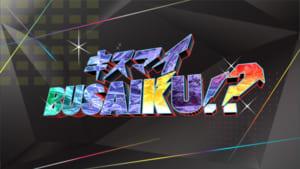 『キスマイBUSAIKU!?』
