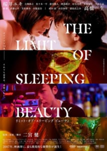 『THE LIMIT OF SLEEPING BEAUTY―リミット・オブ・スリーピング ビューティ』