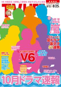 テレビライフ17号8月9日(水)発売(表紙:V6)