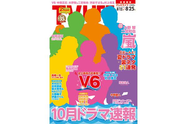 表紙はV6!10月ドラマ速報 テレビライフ17号8月9日(水)発売