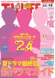 テレビライフ18号8月23日(水)発売(表紙:櫻井翔&亀梨和也&小山慶一郎)