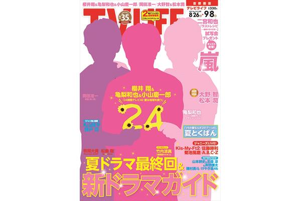 表紙は櫻井翔&亀梨和也&小山慶一郎!新ドラマガイド テレビライフ18号8月23日(水)発売