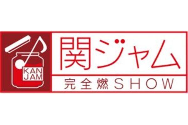 """KinKi Kidsが『関ジャム』で本音全開!2人が""""歌いたくない曲""""とは…"""