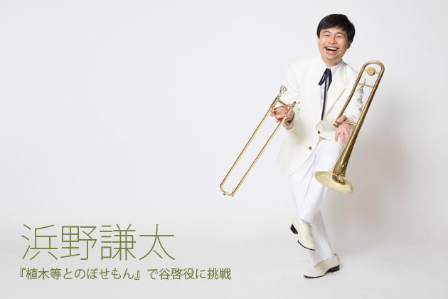 浜野謙太インタビュー「『もう一回やらせてください』って言って、爆踊りしました」『植木等とのぼせもん』で谷啓役に挑戦