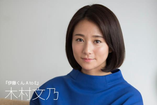 木村文乃インタビュー「不器用さは私と似てるかも」ドラマ『伊藤くん A to E』主演