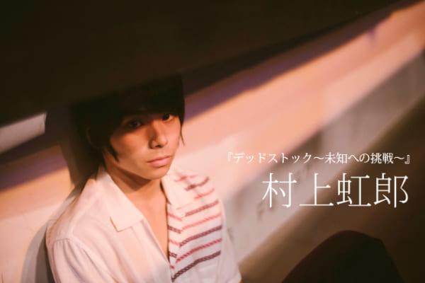 村上虹郎インタビュー「なぜか僕の台本だけ謎の染みが…」『デッドストック~未知への挑戦~』