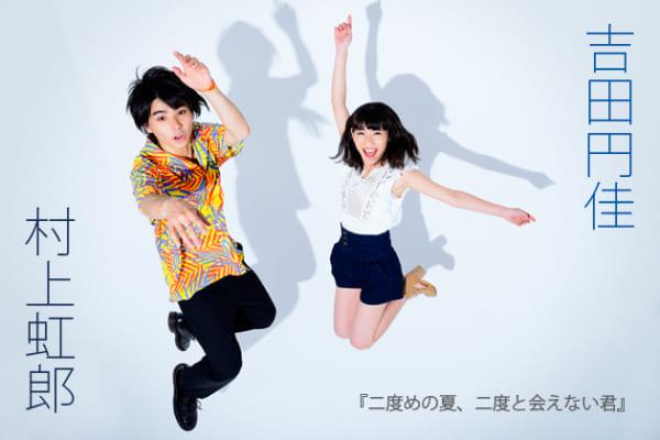 村上虹郎×吉田円佳インタビュー「円佳さんは映画の中の原動力」『二度めの夏、二度と会えない君』
