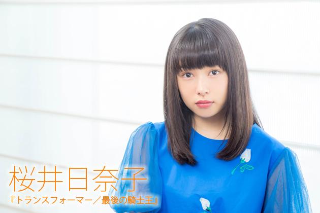 桜井日奈子インタビュー「映画館の大きなスクリーンで楽しんでもらいたい」『トランスフォーマー/最後の騎士王』で日本語吹替に初挑戦