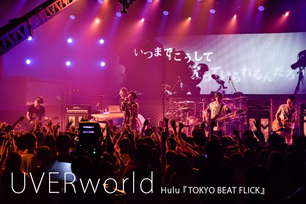 UVERworldインタビュー「ライブでしか伝わらない思いを感じてほしい」Hulu『TOKYO BEAT FLICK』出演