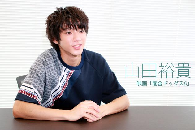 """山田裕貴インタビュー「好きになったら、毎日""""かわいいね""""って言っちゃいます」映画「闇金ドッグス6」"""