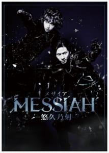 舞台『メサイア-悠久乃刻-』