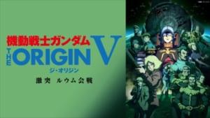 『機動戦士ガンダム THE ORIGIN ルウム編』
