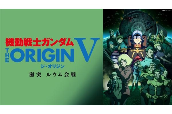 『機動戦士ガンダム THE ORIGIN ルウム編』公開同日にdTVでレンタル配信