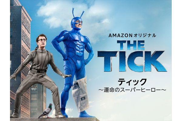 Amazonオリジナルドラマ『ティック~運命のスーパーヒーロー~』独占公開中