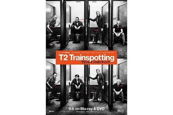 「みんな変わっていなくて驚きました」劇団ひとり×『T2 トレインスポッティング』ブルーレイ&DVD発売記念、なりきりコラボポスター完成!