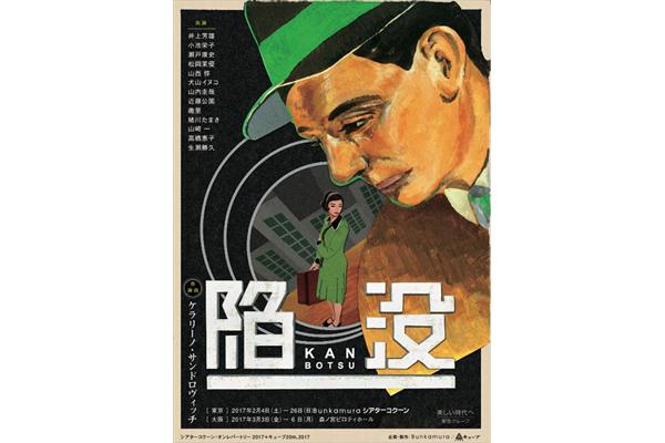 KERA×井上芳雄の舞台『陥没』DVD 11・15発売