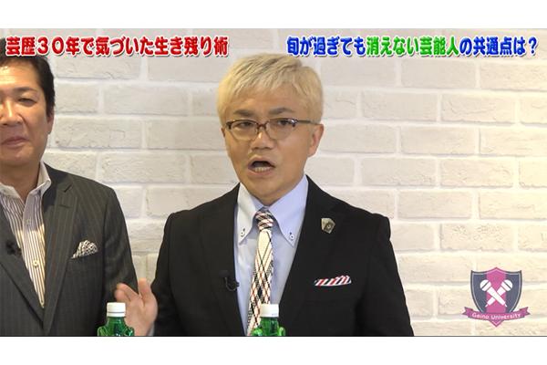"""水道橋博士が明かす""""消えていく芸能人の共通点""""とは!?『芸能義塾大学』AbemaTVで9・7放送"""