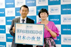 旅チャンネル4Kシリーズ『日本の夜景』