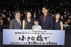 藤沢周平新ドラマシリーズ 第二弾『橋ものがたり』