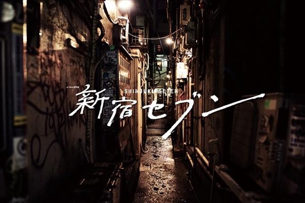 『新宿セブン』上田竜也のバディ役に中村倫也!個性豊かなキャラを演じるレギュラーキャストが決定