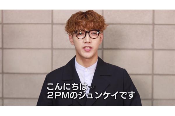 2PM ジュンケイから日本語メッセージ動画到着!『2PM WILD BEAT』BD&DVD発売中