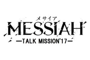 「メサイア ‐TALK MISSION'17‐」