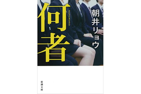 阿部顕嵐主演で『何者』初舞台化!共演に美山加恋、長妻怜央ら