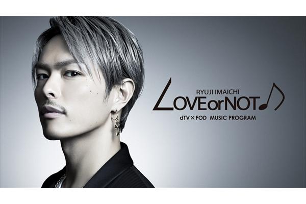三代目JSB・今市隆二がメインMCの音楽番組「LOVE or NOT♪」9・15配信開始