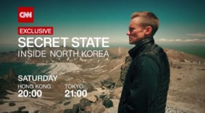 「秘密の国家―北朝鮮の内側」