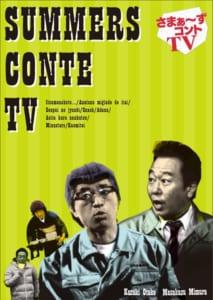 『さまぁ~ずコントTV』